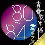 [Album] Various Artists – 青春歌年鑑デラックス '80-'84 (2010.11.24/MP3/RAR)