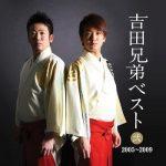 [Album] Yoshida Brothers – Yoshida Brothers Best (2012.04.03/MP3/RAR)