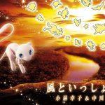 [Single] 小林幸子&中川翔子 – 風といっしょに (2019.07.10/MP3/RAR)