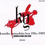 [Album] 山下久美子 – 山下久美子BOX(1980~1989) (1993/MP3/RAR)
