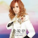 [Album] 高見沢俊彦 – 美旋律 ~Best Tune Takamiy~ (2017.08.30/MP3/RAR)