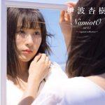 [Single] 伊波杏樹 – NamiotO vol 0.5 ~Original collection~ (2018/MP3/RAR)