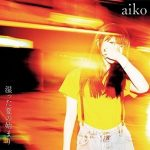 [Album] aiko – 湿った夏の始まり (2018.06.06/MP3+Hi-Res FLAC/RAR)