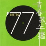 [Album] Various Artists – 青春歌年鑑'77 BEST 30 (2000.11.22/MP3/RAR)