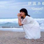 [Single] 伊波杏樹 – NamiotO vol 0.5 ~cover collection~ (2018/MP3/RAR)