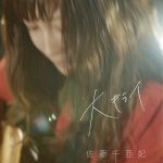 [Single] 佐藤千亜妃 – 大キライ (2019.08.01/MP3/RAR)