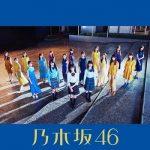 [Single] 乃木坂46 – 夜明けまで強がらなくてもいい (2019.08.27/AAC/RAR)