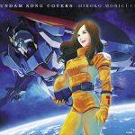 [Album] 森口博子 – GUNDAM SONG COVERS (2019.08.07/MP3/RAR)