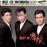 [Album] 少年隊 – Best Of Shonentai (1998/MP3/RAR)