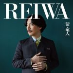 [Album] 清竜人 – Reiwa (2019.05.01/MP3+Flac/RAR)