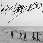 [Album] ペンギンリサーチ – それでも闘う者達へ (2019.08.07/MP3+Flac/RAR)