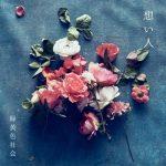 [Single] 緑黄色社会- 想い人 (2019.08.29/AAC/RAR)