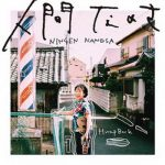[Album] Hump Back – 人間なのさ (2019.07.17/MP3/RAR)