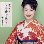 [Album] 石川さゆり – さゆり II~十曲十色~ (2004.10.21/MP3/RAR)