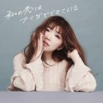 [Album] チヒロ – 私の恋はナミダでできている (2019.02.20/MP3+Hi-Res FLAC/RAR)