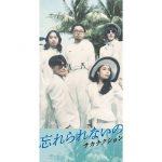 [Single] サカナクション – 忘れられないの / モス (2019.08.21/AAC/RAR)