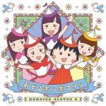[Single] ももいろクローバーZ – おどるポンポコリン (2019.08.28/MP3/RAR)