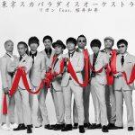 [Single] 東京スカパラダイスオーケストラ – リボン feat.桜井和寿(Mr.Children) (2019.08.07/AAC/RAR)