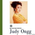 [Album] ジュディ・オング – Big Artist Best Collection Judy Ongg (1994.12.07/MP3/RAR)
