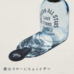 [Single] サザンオールスターズ – 愛はスローにちょっとずつ (2018.08.12/AAC/RAR)