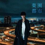 [Single] オーイシマサヨシ – 楽園都市 (2019.08.21/MP3/RAR)