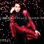 [Album] 氷川きよし – 新・演歌名曲コレクション 2 – 愛しのテキーロ 男花 – (2015.12.01/MP3/RAR)