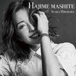 [Album] 平原綾香 – はじめまして (2019.08.21/MP3+Flac/RAR)