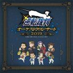 [Album] 岩垂徳行 – 逆転裁判オーケストラコンサート2019 (2019.07.24/MP3+Flac/RAR)