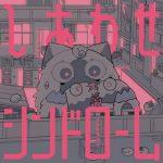 [Album] ナナヲアカリ – シアワセシンドローム (2019.04.10/MP3+Flac/RAR)