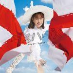 [Single] 鈴木みのり – ダメハダメ (2019.08.07/MP3/RAR)