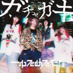 [Single] ゆるめるモ! – ガチャガキ (2019.07.31/MP3/RAR)