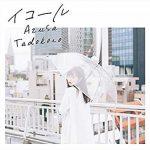 [Single] 田所あずさ – イコール (2019.08.21/MP3/RAR)