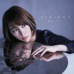 [Single] 藍井エイル – 月を追う真夜中 (2019.08.28/MP3+Flac/RAR)