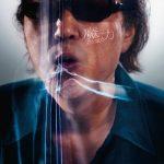 [Album] 井上陽水 – 魔力 (2010.11.17/MP3/RAR)