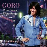 [Album] 野口五郎 – GORO Prize Years, Prize Songs ~五郎と生きた昭和の歌たち~ (2010.08.04/MP3/RAR)