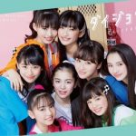 [Single] Girls² – ダイジョウブ (2019.06.26/MP3+Flac/RAR)