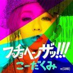 [Single] 倖田來未 – Put Your Hands Up (2019.09.13/MP3RAR)