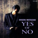 [Album] 松崎しげる – Yes or No (2013.02.06/MP3/RAR)