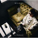 [Single] Hilcrhyme – 事実愛 (2019.08.28/MP3+Flac/RAR)