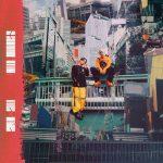 [Album] SKY-HI x SALU – Say Hello to My Minions 2 (2019.09.04/MP3+Flac/RAR)