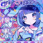 [Single] Neko Hacker – ガチで恋するお前らへ (2019.09.01/AAC/RAR)