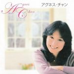 [Album] アグネス・チャン – アグネス・チャン ベストアルバム (2006.12.10/MP3/RAR)