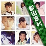 [Album] 新田恵利 -「新田恵利」SINGLES コンプリート (2007.07.18/MP3/RAR)