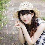 [Album] 安野希世乃 – おかえり。 (2019.09.04/MP3/RAR)