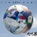 [Album] 九州男 – こいがBESTですばい (2011.09.07/MP3/RAR)
