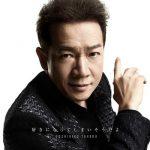 [Single] 田原俊彦 – 好きになってしまいそうだよ (2019.06.26/MP3+Flac/RAR)