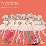 [Album] にゃーろんず – Renaissance Love (2019/MP3+Flac/RAR)