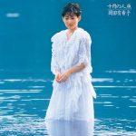[Album] 岡田有希子 – 十月の人魚 (2015.09.16/MP3+Flac/RAR)