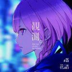 [Album] Kaf 花譜 – 観測 (2019/MP3+Flac/RAR)