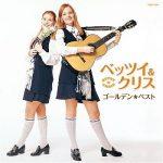 [Album] ベッツィ&クリス – ゴールデン☆ベスト (2009.01.21/MP3/RAR)